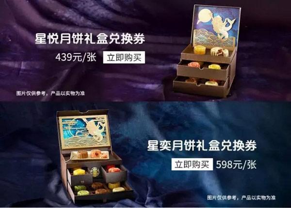 ▲星巴克月饼礼盒售价不菲(图片来源:星巴克天猫旗舰店)