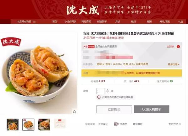 ▲天猫上销售的一款麻辣小龙虾月饼
