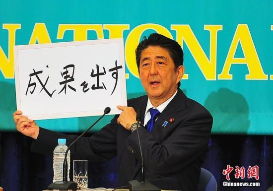 资料图:日本首相安倍晋三。中新社记者 王健 摄
