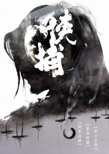电影《�b捕》概念版海报