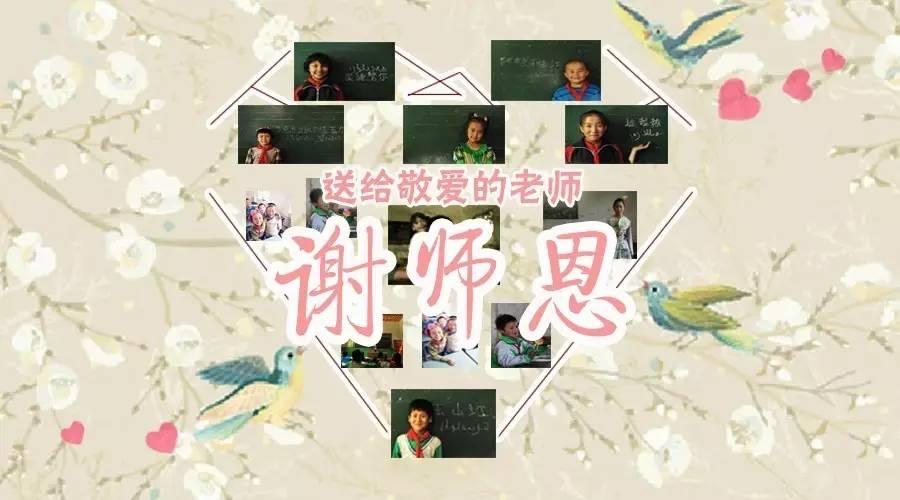 1985年9月10号,对中国的千万教师是个不同寻常的日子。这一天,中国教师们有了自己的节日。中共中央宣传部、国家教委、 北京市人民政府、共青团中央、全国教育工会等单位在人民大会堂隆重集会,庆祝新中国第一个教师节。