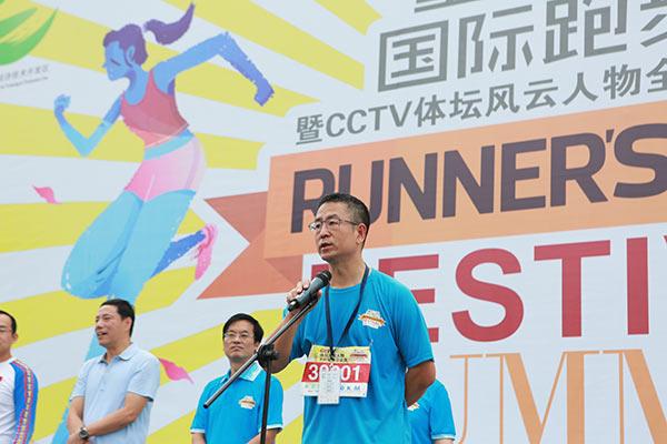 白岩松参加活动并代表广大跑者提出五点倡议