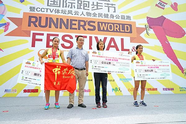 CCTV体坛风云人物全民健身公益跑女子10公里颁奖