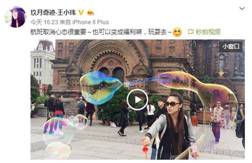 王小玮微博截图