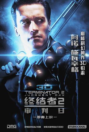 《终结者2:审判日 3D》美国版海报