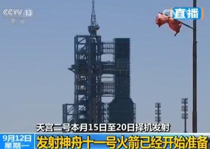 """中国载人航天工程""""天宫二号""""发射任务的进展备受关注。"""