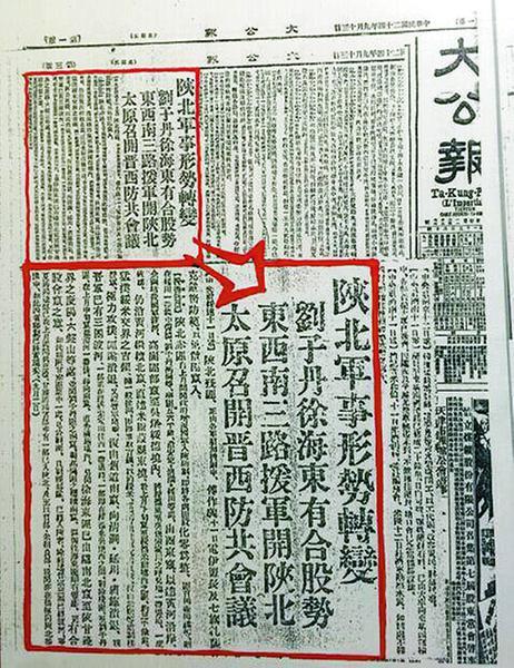 几张旧报纸将长征的最后落脚点确定为陕北