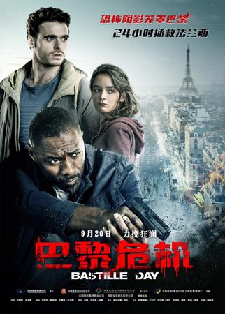 《巴黎危机》9月20日上映