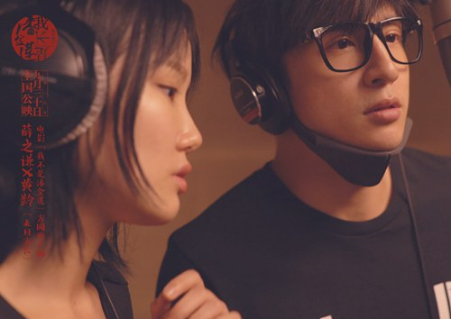 《我不是潘金莲》推广曲MV将发 薛之谦黄龄献唱