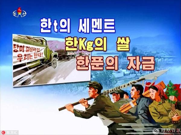 图为朝鲜电视台播放的救灾动员宣传