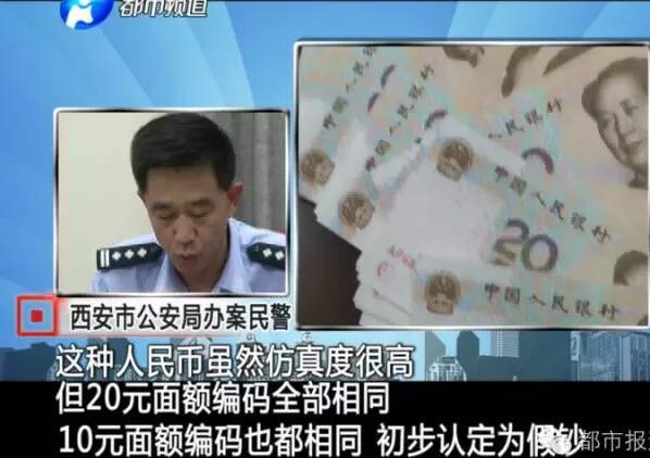 与此同时在山东,烟台警方也查获了一个位于烟台郊区的印刷假币窝点。