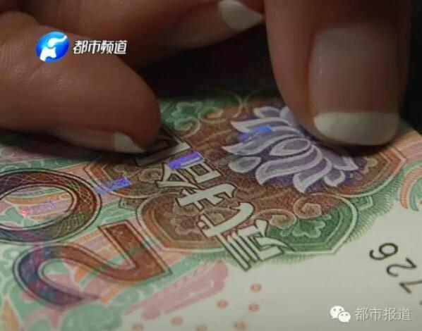 假钞没有过多高科技的技术含量,摸起来比较平滑,真钞有凹凸感。
