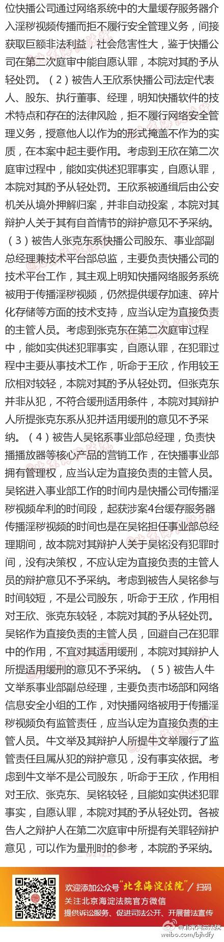 快播涉淫秽案宣判:快播被罚一千万,王欣被判3年半罚一百万