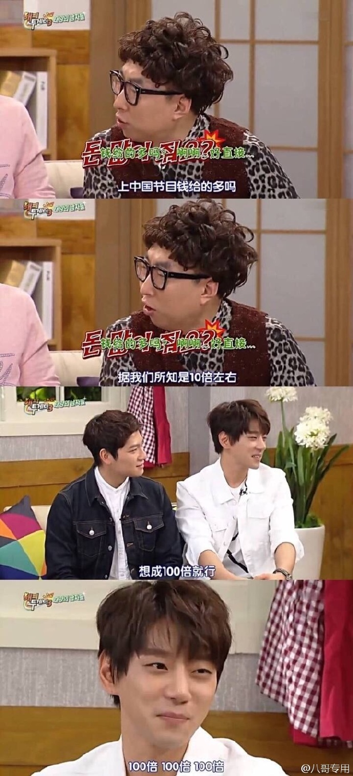 """今年8月,他在参加浙江卫视真人秀节目《挑战者联盟》时,疑似因""""限韩令""""而被打码。"""