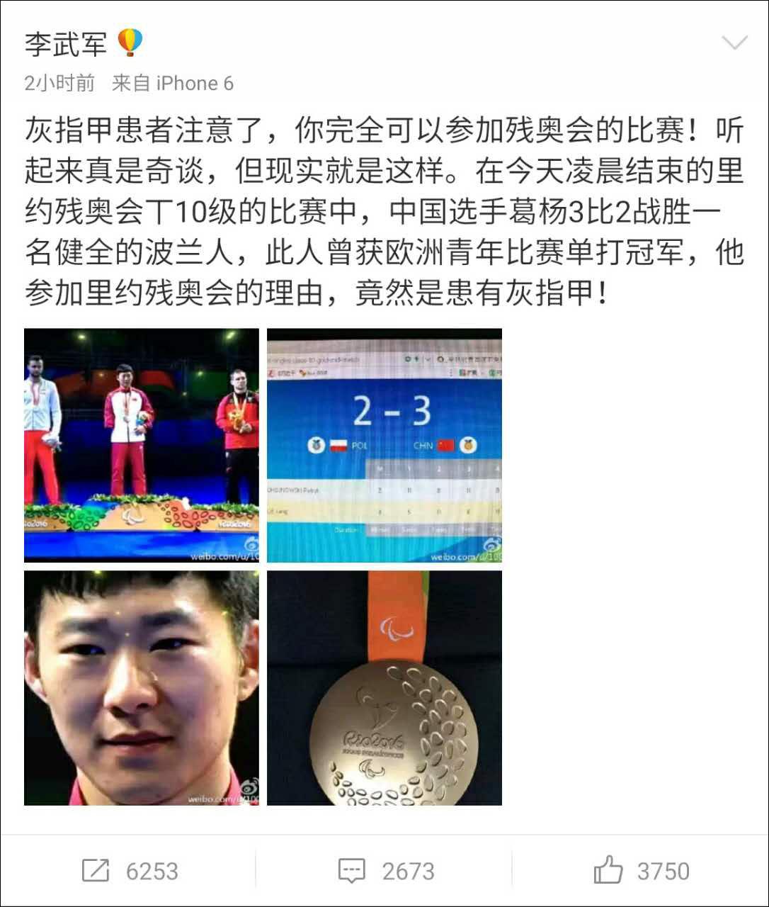 对此,网友表示:各种疑难杂症时刻准备替祖国出征残奥会