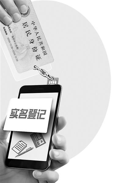有关部分克日表露数值显现,北京地域仍有超越200万个手机号码尚了局结实名注销。依据三大经营商此前公布的关联布告提醒,至10月15日,仍了局结实名注销手续的手机用户将被依法停息通讯效劳。