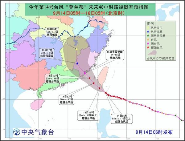 """预计,""""莫兰蒂""""将以每小时20公里左右的速度向西北方向移动,14日白天将掠过台湾东南部,趋向闽粤沿海,之后强度逐渐减弱,并将于15日凌晨到上午在福建晋江到广东惠来一带沿海登陆(42~50m/s,14~15级,强台风级),随后转向偏北方向移动,于16日凌晨到上午在江西境内减弱为热带低压。"""