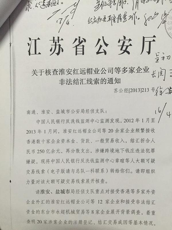 2013年4月7日,江苏省公安厅下达的《关于核查淮安红远帽业公司等多家企业非法结汇线索的通知》。