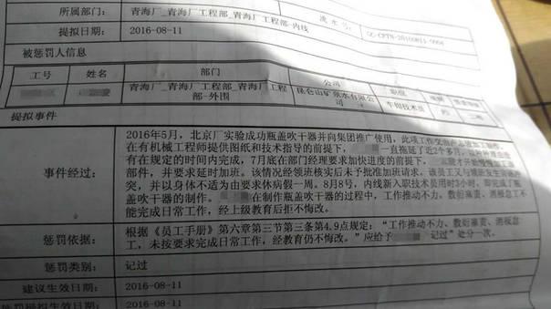 图为加多宝技术人员向记者曝光的处罚单