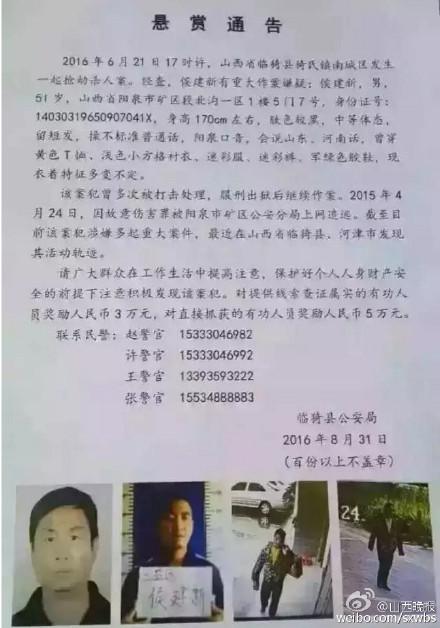 山西省运都会临猗县公安局公布的赏格传递。