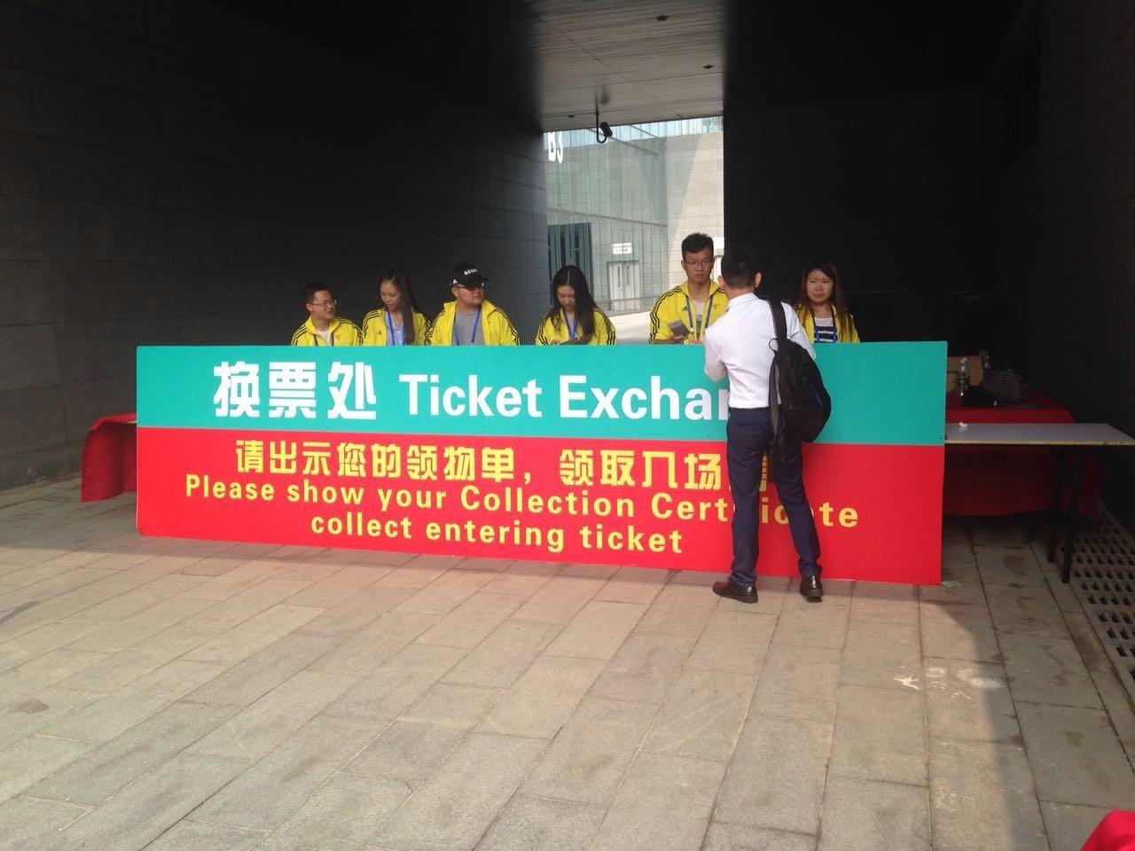这里不用提交领物单,毕竟也有专门参观博览会的观众。然后进到会场门口。