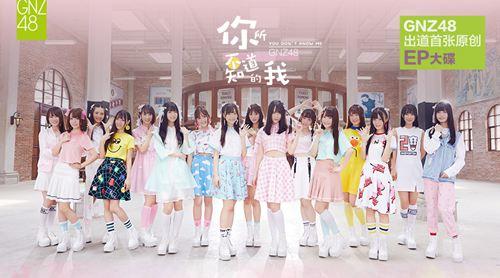 超夯女子偶像天团GNZ48推出《你所不知道的我》MV
