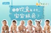 孕妈饮食能决定宝宝肤色?