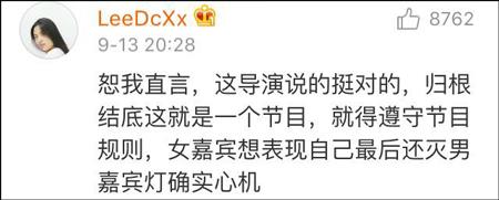 网曝缘来非诚导演怒斥女嘉宾:不要有心机没演技(视频)