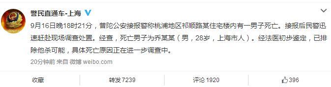 公民网北京9月16日电9月16日晚18时21分,普陀公安接报警称桃浦地域祁顺道某居处楼内有一女子殒命。接报后民警疾速赶赴现场考察处理。经查,殒命女子为乔某某(男,28岁,上海市人)。经法医开端审定,已扫除自杀能够,详细殒命起因正在进一步伐查中。
