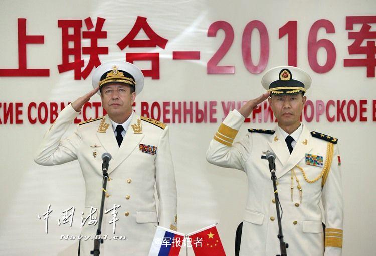 """9月13日上午9时,中俄""""海上联合-2016""""军事演习开幕式在演习导演部举行,中方总导演、海军副司令员王海和俄方总导演、俄海军副总司令费多坚科夫共同宣布演习开始。"""