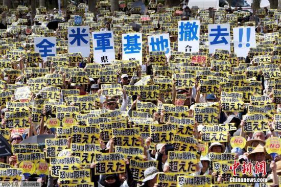 资料图:日本冲绳县6月19日举行大规模集会,要求驻冲绳的美国海军陆战队全部离开,并且从根本上修改给予驻日美军司法庇护特权的协定。