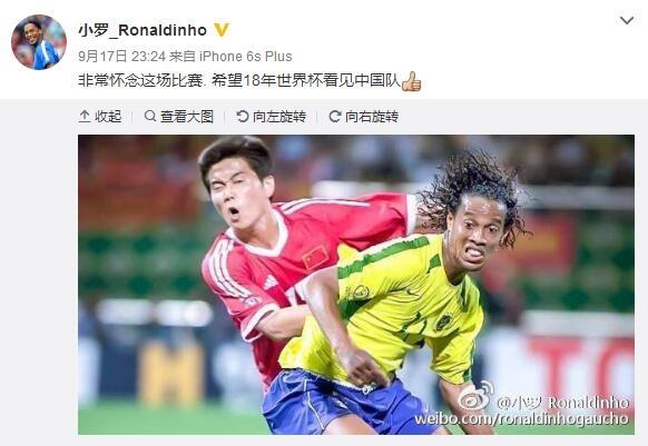 小罗:怀念中巴之战 希望2018世界杯看到中国队