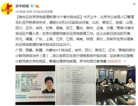 身份证在京异地受理新增16个省市自治区