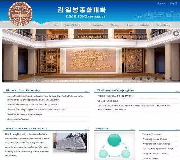 朝鲜金日成归纳大学官网截图。