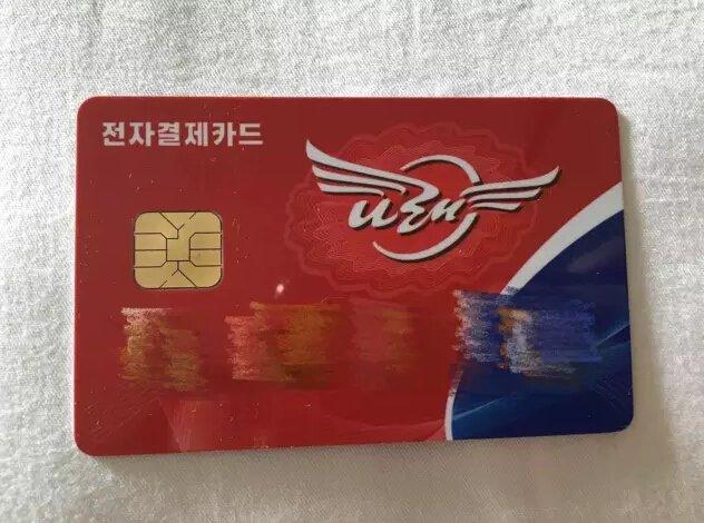 朝鲜银行卡