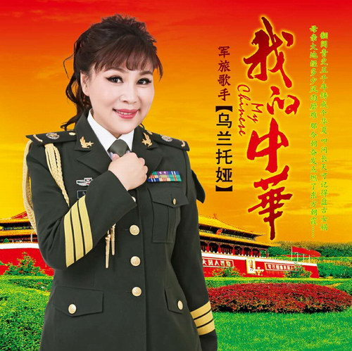 聆听大气之美 乌兰托娅 我的中华 发行
