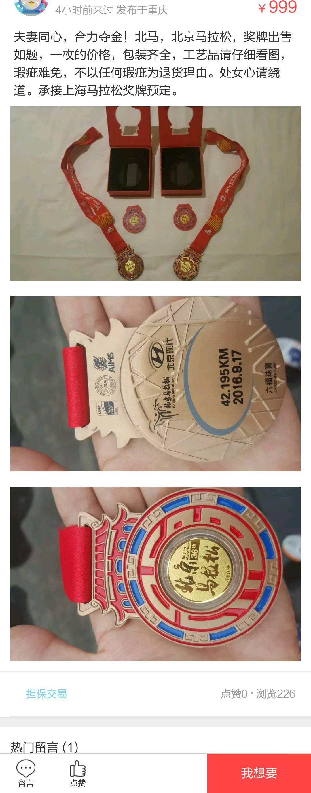 北马奖牌有人卖3600,你买不?