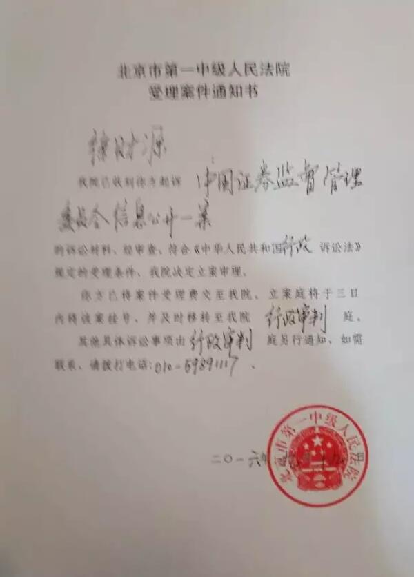 温州股民徐财源起诉证监会一事继续发酵,其今天在其个人微博发布消息称:9月18日,北京高院立案庭法官亲自给我电话,说考虑到中秋几天放假,就不打搅我,称已研究决定,已对我的案子进行立案。