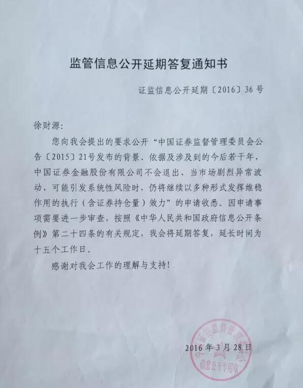 4月19日,证监会回复称:根据《中华人民共和国政府信息公开条例》(以下简称《条例》第二条)、第二十一条等相关规定,现回复如下:《条例》第二条规定,本条例所称政府信息,是指行政机关在履行职责过程中制作或者获取的,以一定形式记录,保存的信息。您申请的事项均是就相关问题进行咨询,并非《条例》所规定的信息公开申请,不属于条例调整范围。