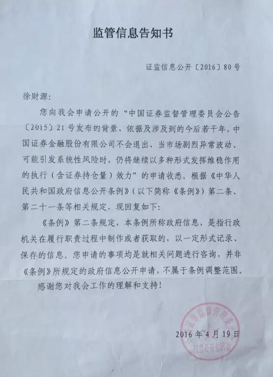 9月9日,徐财源再到北京一中院,另行起诉证监会的政府信息公开案。
