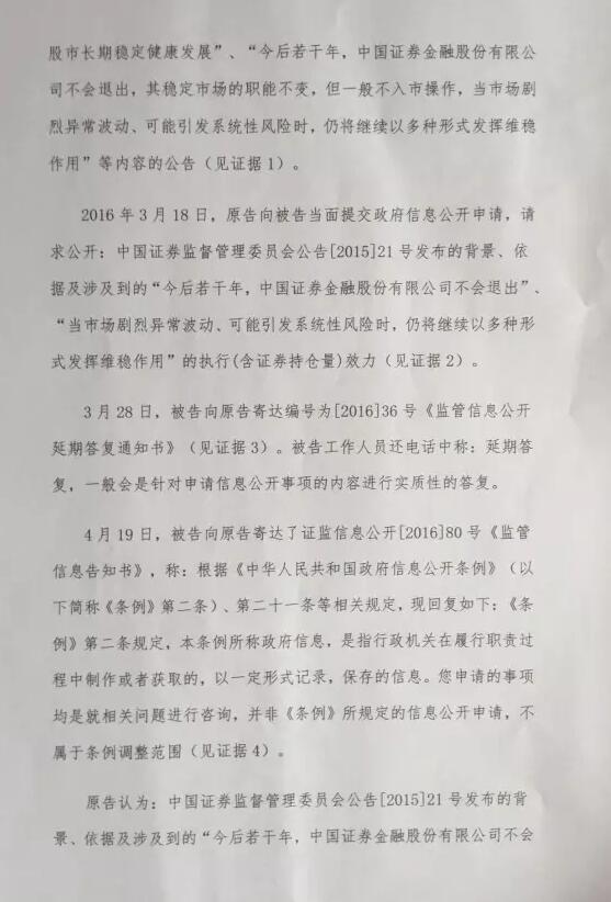 倔强!温州股民徐财源状告证监会终获立案