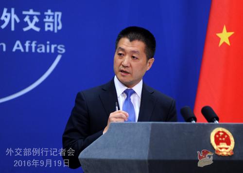 2016年9月19日外交部发言人陆慷主持例行记者会