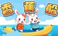 兔小贝儿歌:粤语串烧