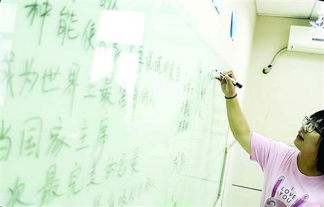 情商锻炼师正在上课 /晨报记者 陈征