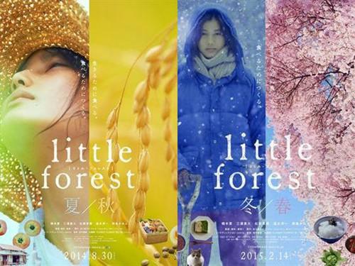 日本电影《小森林 夏秋》《小森林 冬春篇》海报