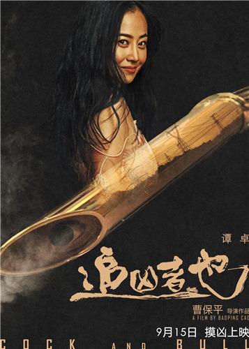 谭卓电影海报