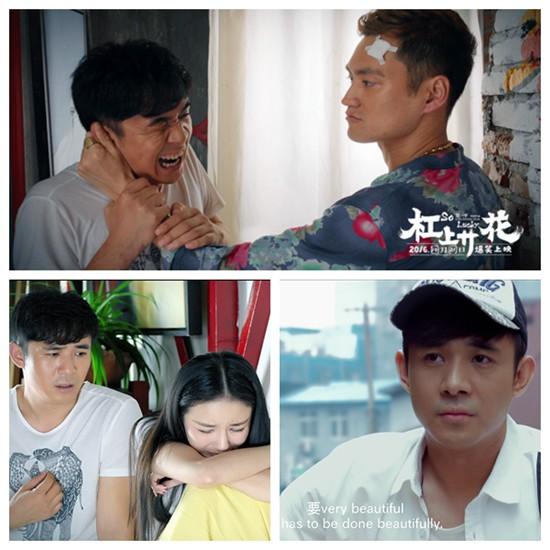 贾一平、刘雨欣、袁弘等主演该片