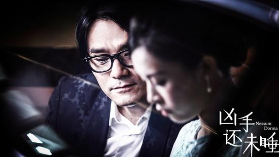 林家栋与文咏珊在《凶手还未睡》中精彩对戏