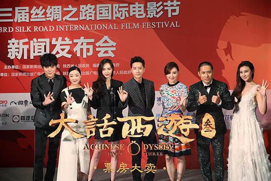 《大话西游3》剧组亮相丝绸之路电影节