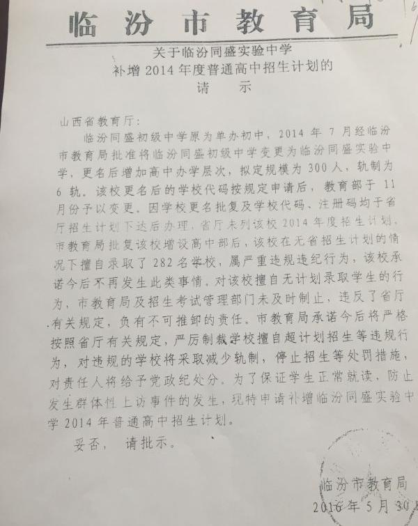 临汾市教育局关于补增招生计划的请示。